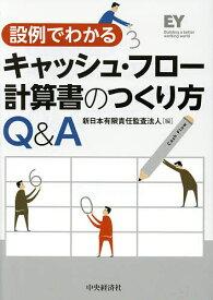 設例でわかるキャッシュ・フロー計算書のつくり方Q&A/新日本有限責任監査法人【合計3000円以上で送料無料】