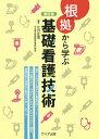 根拠から学ぶ基礎看護技術/江口正信【2500円以上送料無料】