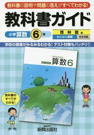 教科書ガイド小学算数 啓林館版 6年【合計3000円以上で送料無料】
