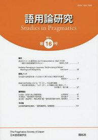 語用論研究 第16号(2014)/日本語用論学会【3000円以上送料無料】