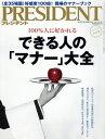 プレジデント 2015年5月4日号【雑誌】【2500円以上送料無料】