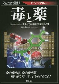 毒と薬 ビジュアル版 すべての毒は「薬」になる?!/鈴木勉【合計3000円以上で送料無料】