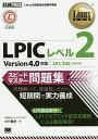 LPICレベル2スピードマスター問題集 Linux技術者認定試験学習書/大竹龍史【2500円以上送料無料】