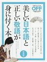 【店内全品5倍】美しい日本語と正しい敬語が身に付く本 日本人だからこそ知っておきたい言葉の知識とマナー【3000円…