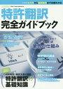 特許翻訳完全ガイドブック【合計3000円以上で送料無料】