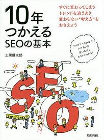 10年つかえるSEOの基本/土居健太郎【3000円以上送料無料】