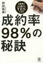 成約率98%の秘訣 お客様が心の底からYESになる/和田裕美【2500円以上送料無料】