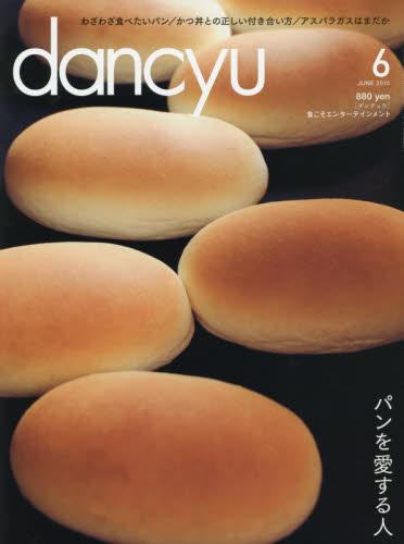 dancyu(ダンチュウ) 2015年6月号【雑誌】【2500円以上送料無料】