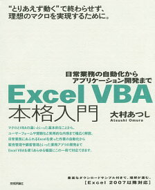 Excel VBA本格入門 日常業務の自動化からアプリケーション開発まで/大村あつし【合計3000円以上で送料無料】
