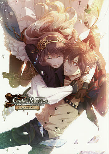 Code:Realize〜創世の姫君〜公式アートブック