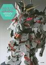 デイズオブユニコーン モデルグラフィックスガンダムアーカイヴスプラス 2/モデルグラフィックス【合計3000円以上…