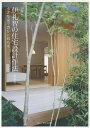 伊礼智の住宅設計作法 小さな家で豊かに暮らす 新装版/伊礼智【2500円以上送料無料】