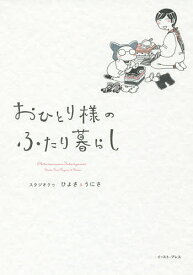 おひとり様のふたり暮らし/スタジオクゥ【3000円以上送料無料】