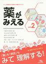 薬がみえる vol.2/医療情報科学研究所【2500円以上送料無料】