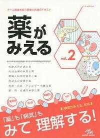 薬がみえる vol.2/医療情報科学研究所【合計3000円以上で送料無料】