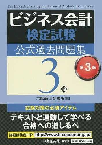 ビジネス会計検定試験公式過去問題集3級/大阪商工会議所【2500円以上送料無料】