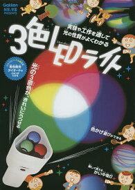 3色LEDライト【合計3000円以上で送料無料】