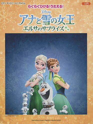 らくらくひける!うたえる!アナと雪の女王エルサのサプライズ 入門【2500円以上送料無料】