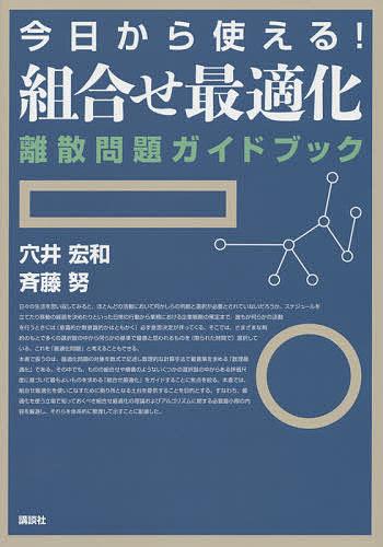 今日から使える!組合せ最適化 離散問題ガイドブック/穴井宏和/斉藤努