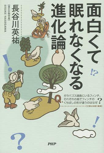 【100円クーポン配布中!】面白くて眠れなくなる進化論/長谷川英祐