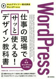 WordPress仕事の現場でサッと使える!デザイン教科書/中島真洋/ロクナナワークショップ