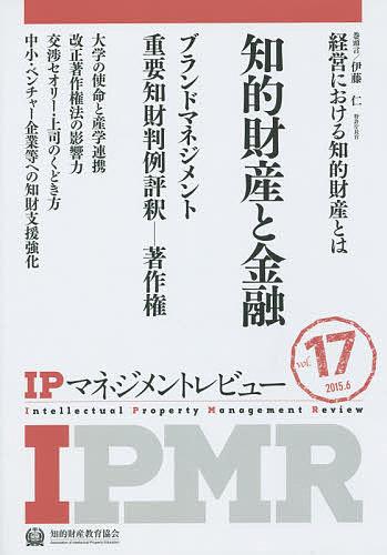 IPマネジメントレビュー Vol.17/知的財産教育協会