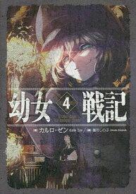 幼女戦記 4/カルロ・ゼン【3000円以上送料無料】