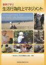 事例で学ぶ生活行為向上マネジメント/日本作業療法士協会【2500円以上送料無料】
