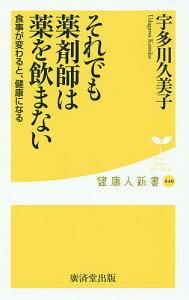 それでも薬剤師は薬を飲まない/宇多川久美子【合計3000円以上で送料無料】