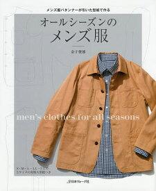オールシーズンのメンズ服 メンズ服パタンナーが引いた型紙で作る S〜3Lサイズ/金子俊雄【合計3000円以上で送料無料】
