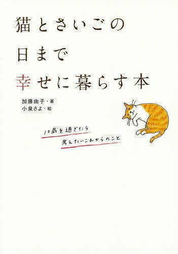 猫とさいごの日まで幸せに暮らす本/加藤由子