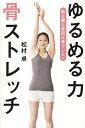 ゆるめる力 骨ストレッチ/松村卓【2500円以上送料無料】