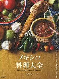 メキシコ料理大全 家庭料理、伝統料理の調理技術から食材、食文化まで。本場のレシピ100/森山光司/レシピ【合計3000円以上で送料無料】