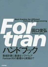 Fortranハンドブック 数値計算に最適なソフトウェアFortran95の基礎から実践まで/田口俊弘【合計3000円以上で送料無料】