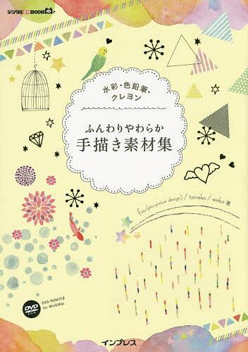 ふんわりやわらか手描き素材集 水彩・色鉛筆・クレヨン/fuu/taneko/waka【2500円以上送料無料】