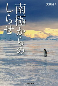 南極からのしらせ/天川さく【3000円以上送料無料】