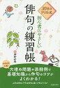 30日のドリル式初心者にやさしい俳句の練習帳/神野紗希【2500円以上送料無料】