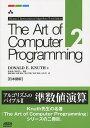 The Art of Computer Programming 日本語版 2/DONALDE.KNUTH/有澤誠/和田英一【2500円以上送料無料】