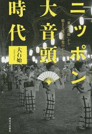ニッポン大音頭時代 「東京音頭」から始まる流行音楽のかたち/大石始【合計3000円以上で送料無料】