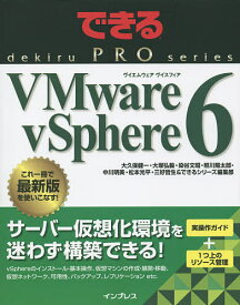 VMware vSphere 6/大久保健一/大塚弘毅/染谷文昭【合計3000円以上で送料無料】