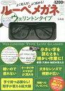 ルーペメガネBOOK ウェリントンタイプ【2500円以上送料無料】