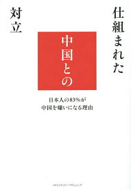 仕組まれた中国との対立 日本人の83%が中国を嫌いになる理由/和中清【合計3000円以上で送料無料】