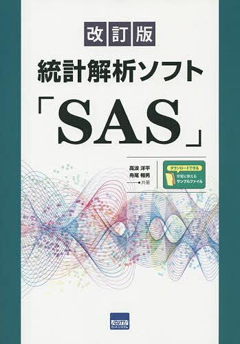 統計解析ソフト「SAS」/高浪洋平/舟尾暢男