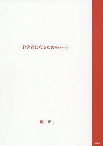 経営者になるための ノート/柳井正【3000円以上送料無料】