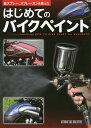 はじめてのバイクペイント 缶スプレー、スプレーガンを使った【2500円以上送料無料】