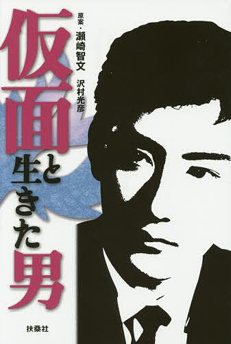 仮面と生きた男/瀬崎智文/沢村光彦【2500円以上送料無料】