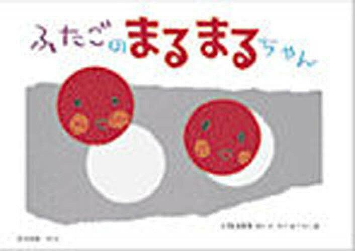 【100円クーポン配布中!】ふたごのまるまるちゃん/犬飼由美恵/やべみつのり