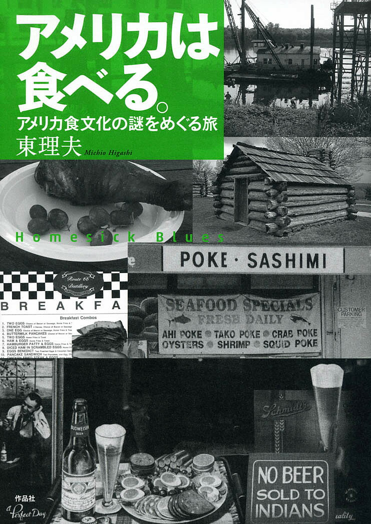 【店内全品5倍】アメリカは食べる。 アメリカ食文化の謎をめぐる旅 Homesick Blues/東理夫【3000円以上送料無料】