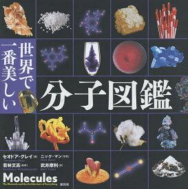 世界で一番美しい分子図鑑/セオドア・グレイ/ニック・マン/若林文高【合計3000円以上で送料無料】