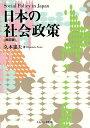 日本の社会政策/久本憲夫【2500円以上送料無料】